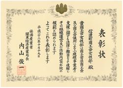 関東経済産業局長表彰