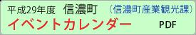 信濃町イベントカレンダー